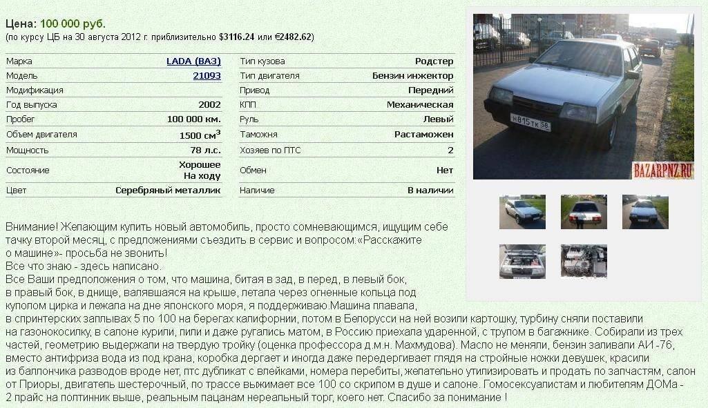 Как правильно составить  объявление о продаже  подержанного автомобиля? / автобегиннер.ру