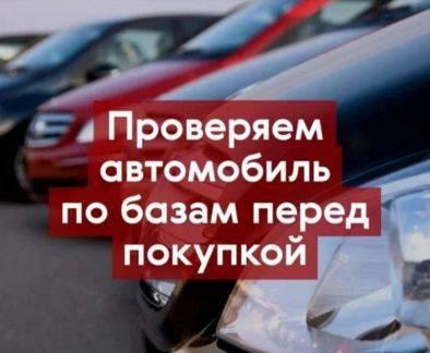 Как проверить юридическую чистоту автомобиля при покупке?
