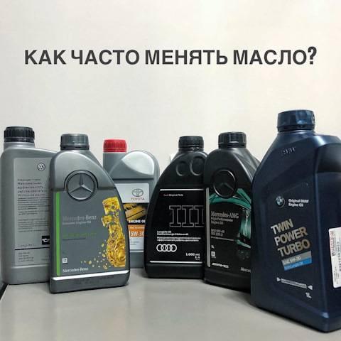 Замена масла в двигателе: как часто менять масло, экспресс замена, как поменять масло