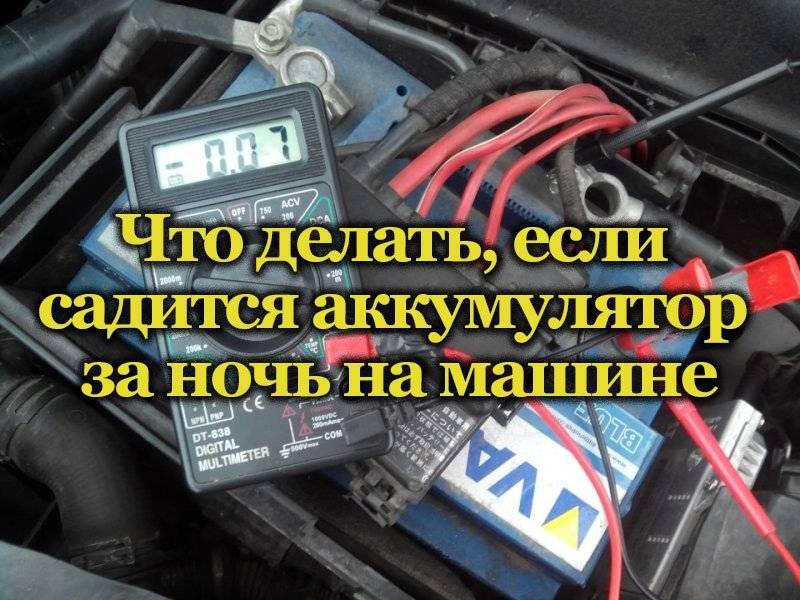 Не заряжается автомобильный аккумулятор при езде   авточас