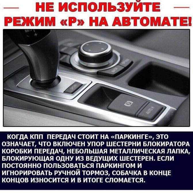 Как правильно ездить на коробке автомат— советы по вождению машины с акпп. вождение автомобиля с автоматической коробкой передач для начинающих водителей