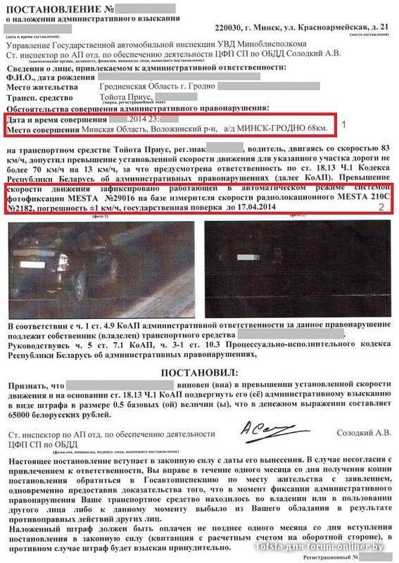 Как обжаловать штраф гибдд с камеры через интернет: образец заявления, порядок обжалования