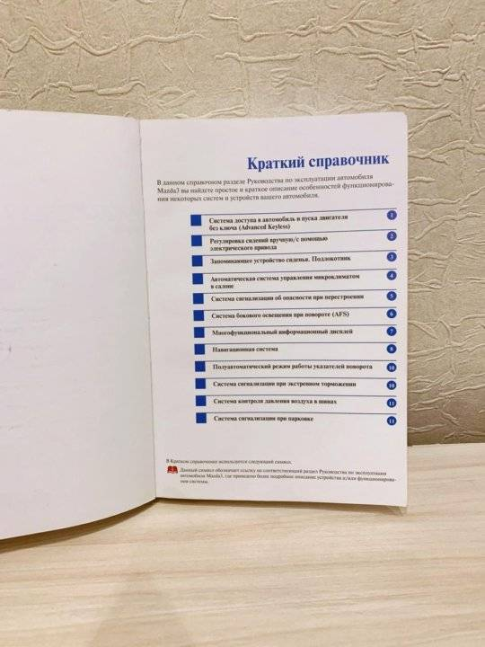 Онлайн руководство по ремонту mazda 3 с 2013 года