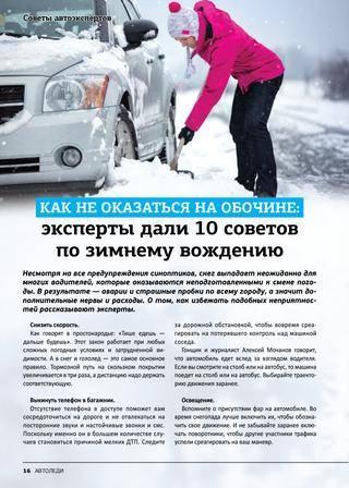 Вождение автомобиля зимой :: колесо2.ru