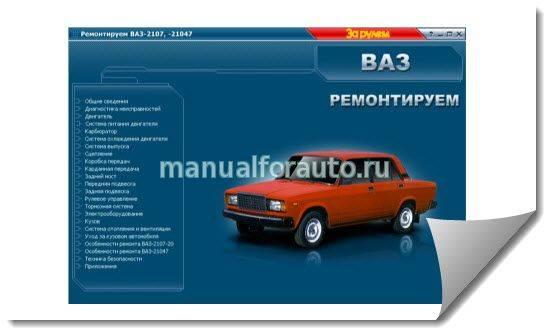 Ваз 2107 ремонт двигателя – обслуживание и ремонт ваз-2107: я хочу, чтобы ты ремонтировал меня — sjracing — тюнинг комплектующие для вашего автомобиля