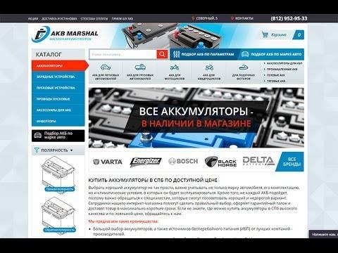Онлайн сервис подбора АКБ по марке автомобиля