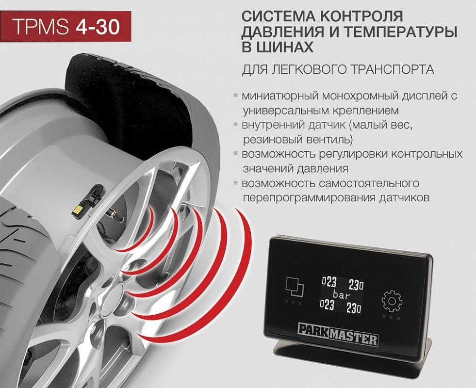 Датчик давления в шинах: как работает, установка, замена, сброс и отключение