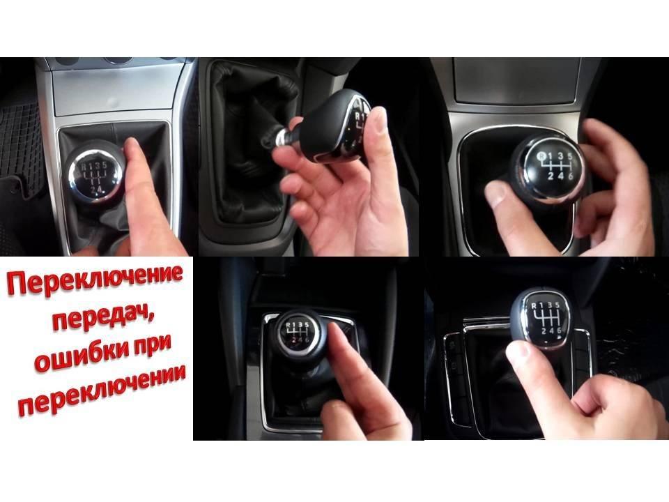 Переключение скоростей и техника вождения на механической коробке передач