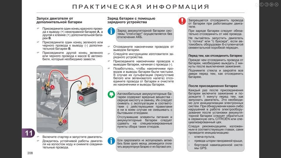 Как правильно прикурить автомобиль от другого автомобиля или аккумулятора? как правильно подсоединить провода, чтобы прикурить автомобиль: схема. можно ли прикурить дизельный автомобиль?