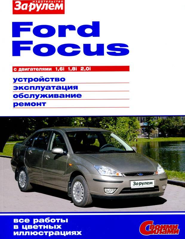 Ford focus 3 поколения – анализ поломок – портал крутящий момент