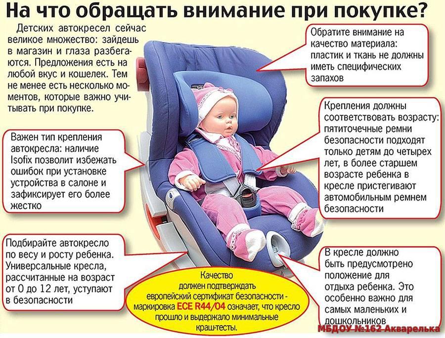 Выбор автокресла для ребенка: 5 групп и 5 категорий