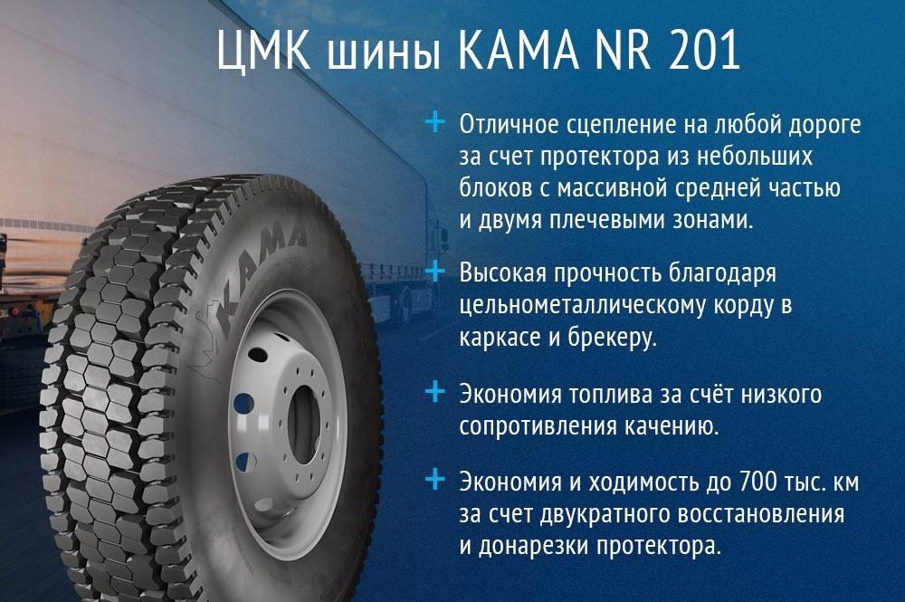 Разбор плюсов и минусов грузовых шин «кама», реальные отзывы дальнобойщиков