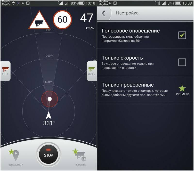 Какое приложение антирадар лучше: рейтинг супер-предложений сети. топ-10 лучших приложений антирадаров для ос android: какой лучший антирадар установить на андроид. hud speed pro