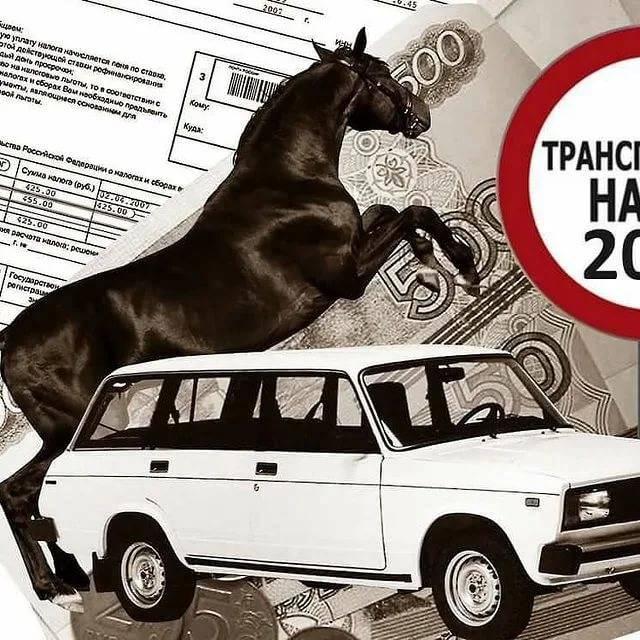 Нюансы и тонкости уплаты транспортного налога на старые автомобили в россии