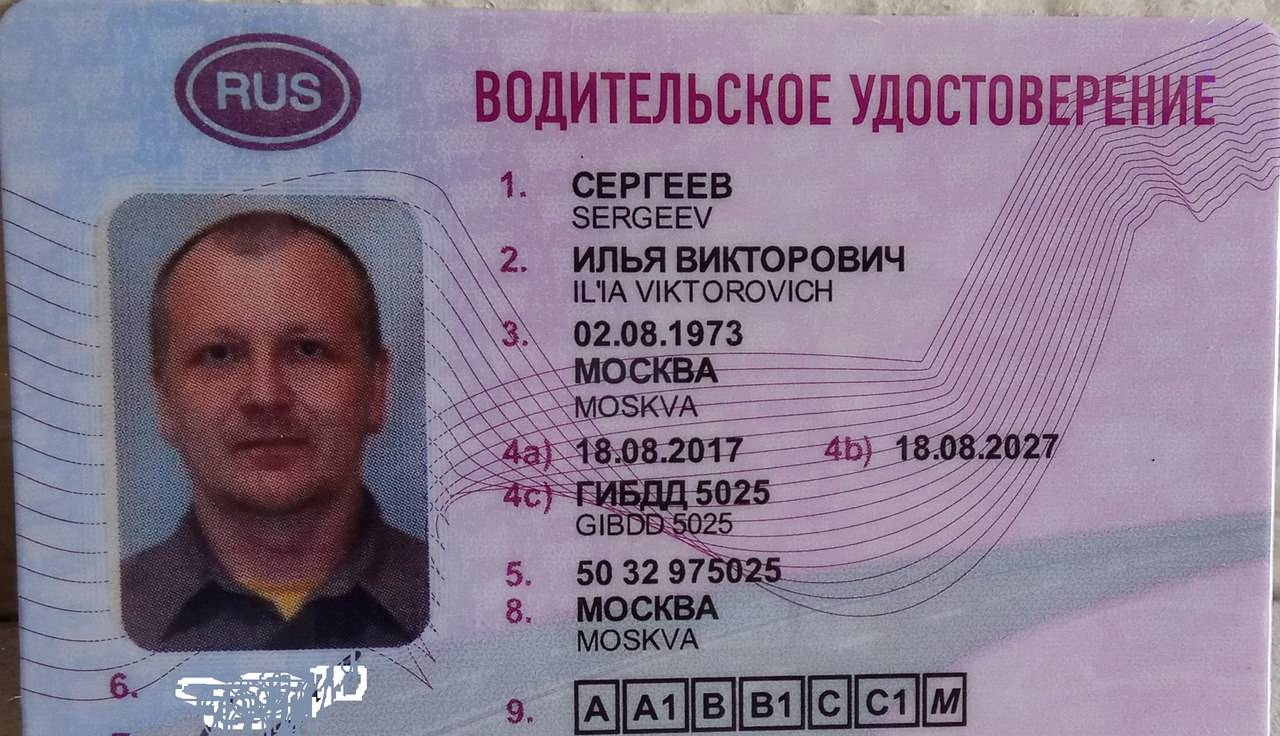 Замена водительского удостоверения в 2020 году: подробная инструкция
