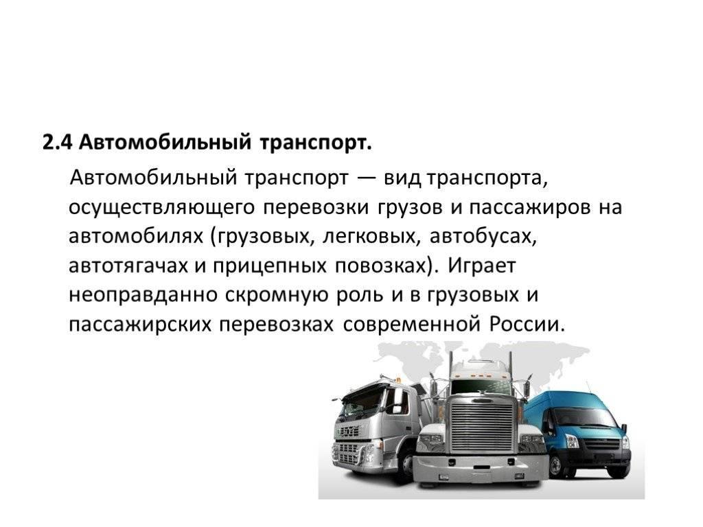 Какие грузовики востребованы на рынке грузоперевозок: модели и производители | eavtokredit.ru