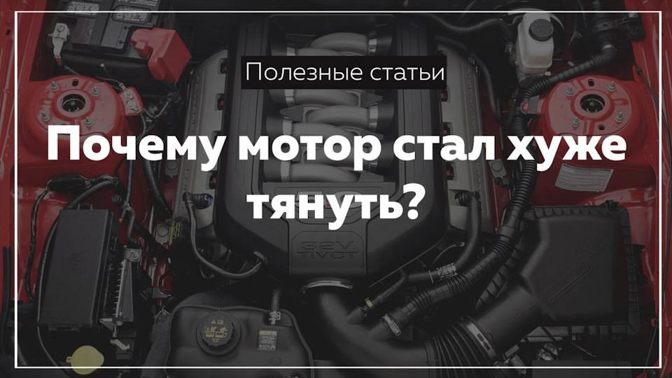 Не тянет двигатель при разгоне, причины, диагностика проблемы