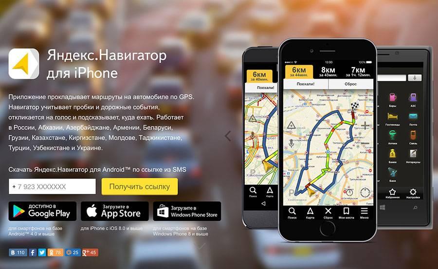 Лучший навигатор для андроид 2021 по россии без интернета