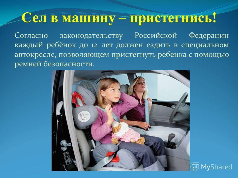 Безопасность детей в автомобиле согласно пдд
