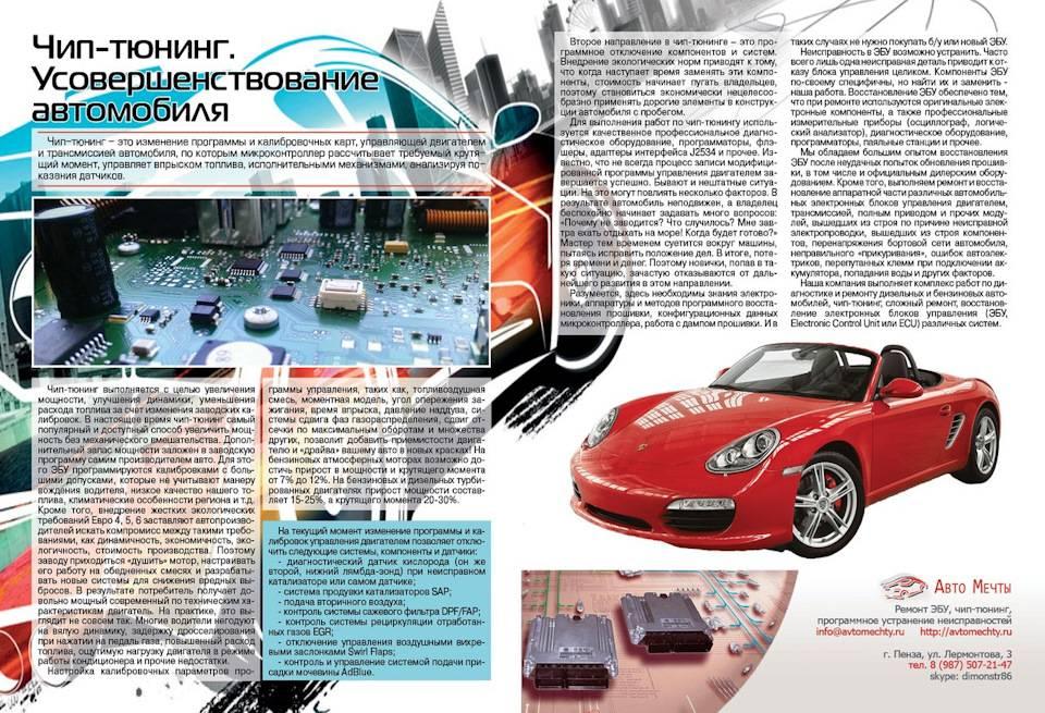 Перепрошивка двигателя автомобиля, все плюсы и минусы - журнал автомобилиста