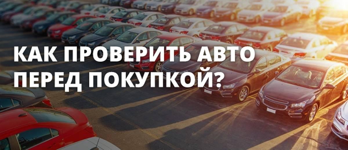 Проверка авто перед покупкой с рук на юридическую чистоту (аресты, ограничения, залог и пр.)