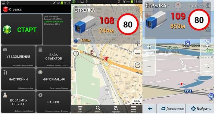 Топ лучших антирадаров для андроид: стрелка, gps, mapcam и др. | лучшие приложения