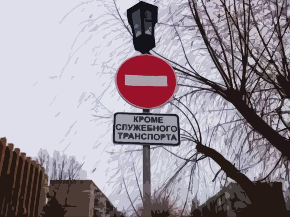 """Знак """"кирпич"""" на заправке — будет ли штраф или лишение прав?"""