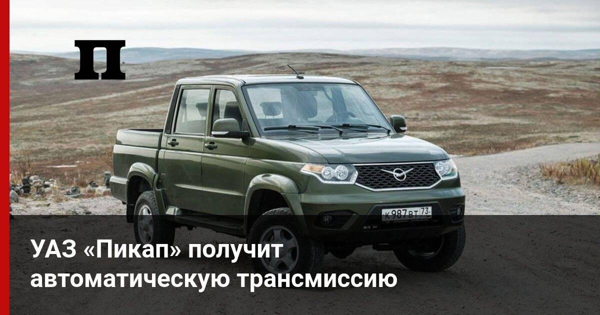 УАЗ «Пикап» получит «автомат», как у «Патриота»