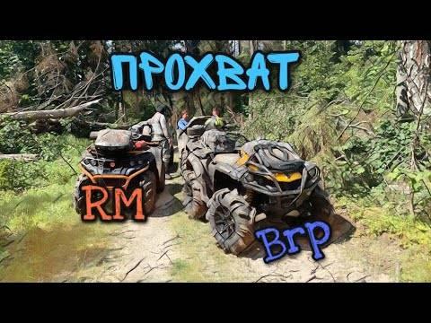 Квадроцикл rm 800 duo 2019 (русская механика) — тест/обзор