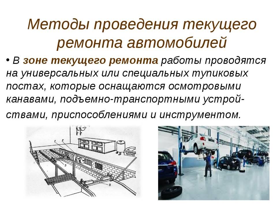 Техническое обслуживание автомобиля и уход за ним. виды и периодичность технического обслуживания автомобилей и спецтехники