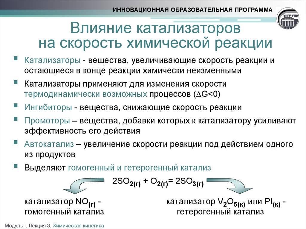 Принцип работы катализатора