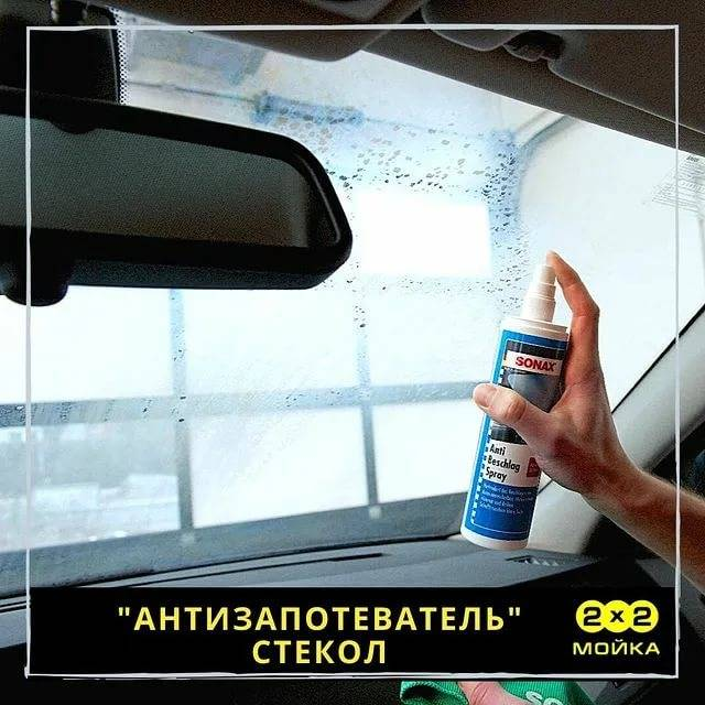 Антизапотеватель стекол авто: как сделать самому