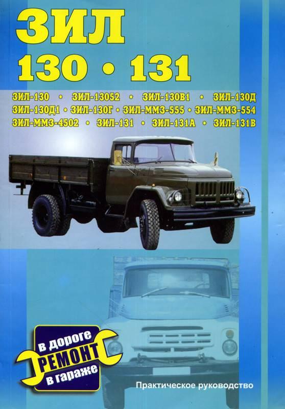 Регулировка клапанов зил 130 - 4 правила   автомеханик.ру