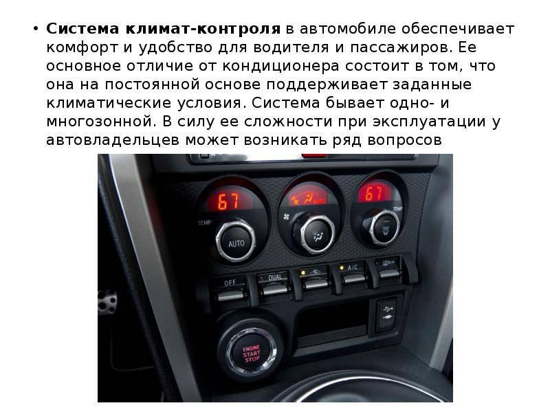 Как правильно пользоваться климат контролем в автомобиле?