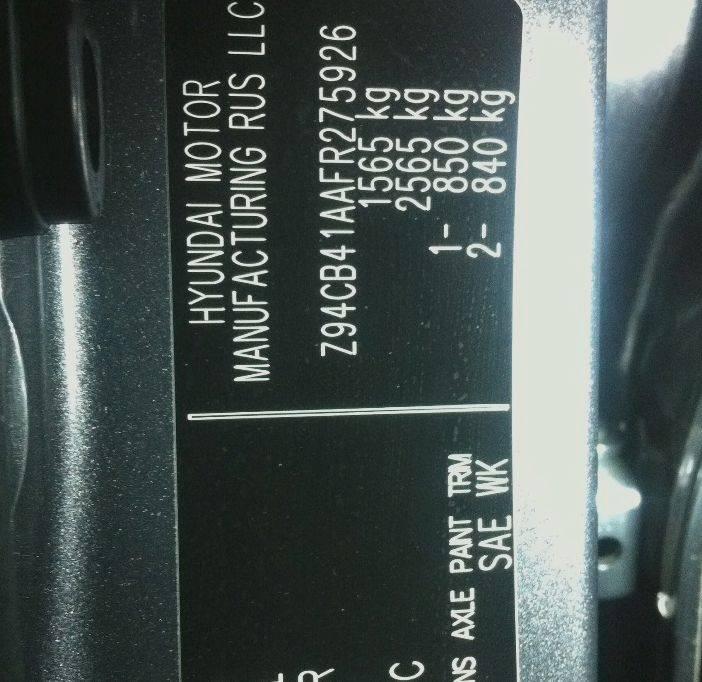 Вин киа рио: расшифровка номера и где находится код кузова