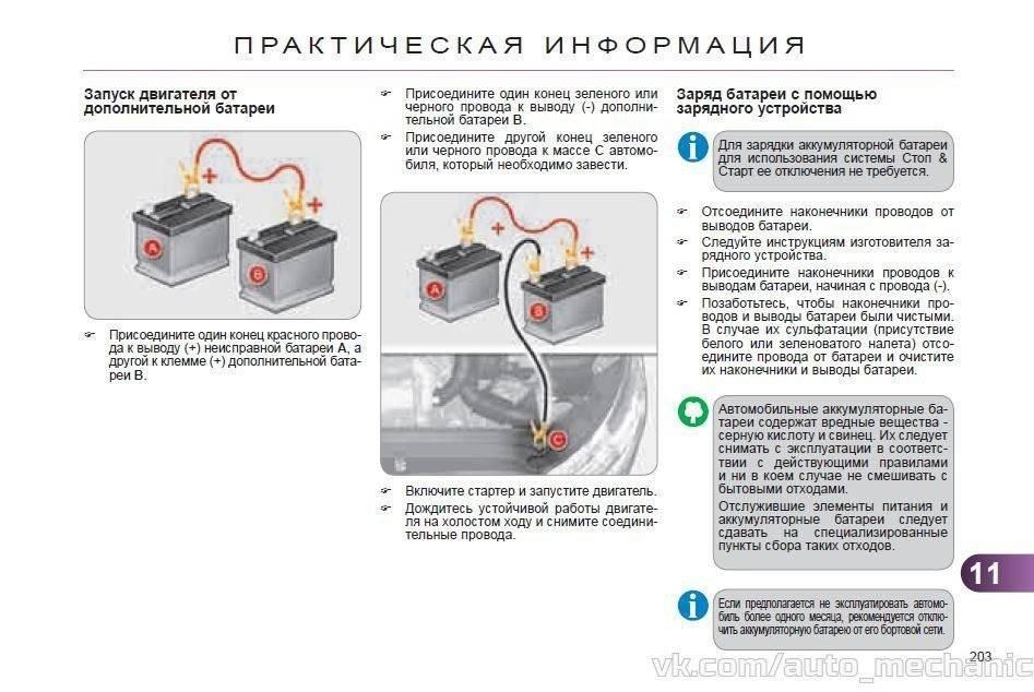 Как правильно прикурить автомобиль от другого автомобиля проводами