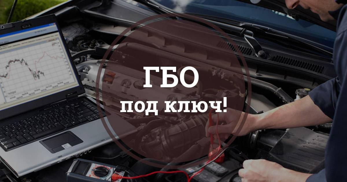 Как открыть свой бизнес на установке газобалонного оборудования (гбо)