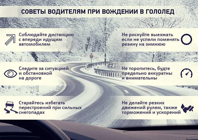 Езда зимой: основные принципы зимнего вождения, советы специалистов |