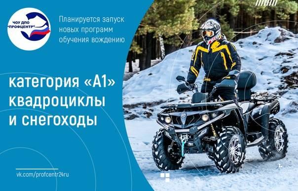 Нужны ли права на квадроцикл и на снегоход в 2021 году