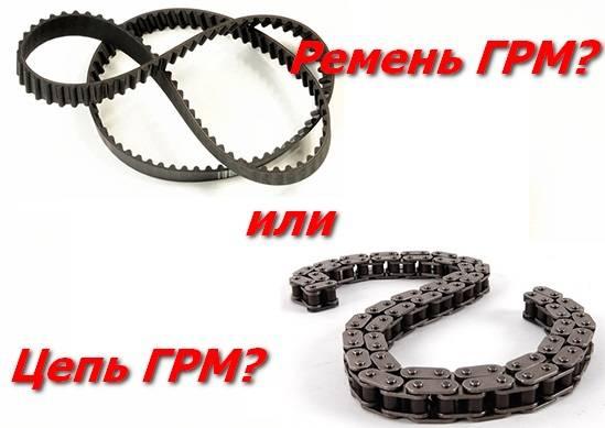 Что лучше: цепь или ремень грм