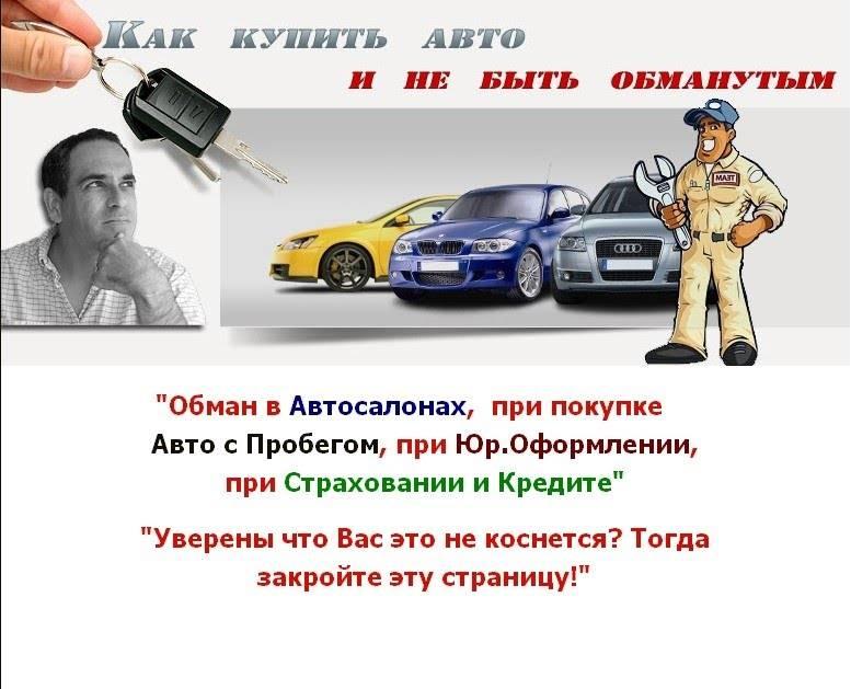 Не дайте себя обмануть. расскажем о возможных вариантах мошенничества при продаже автомобиля