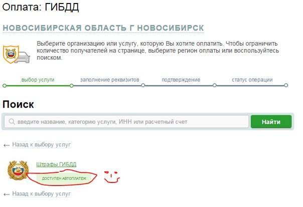 Оплата штрафов гибдд за 1 рубль