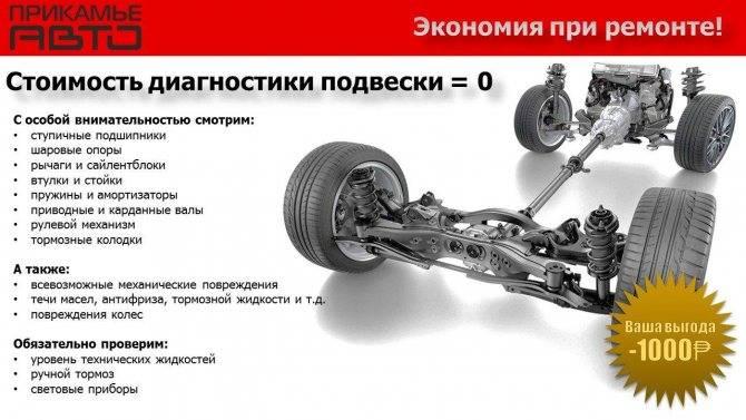 Как провести диагностику ходовой части и рулевого управления