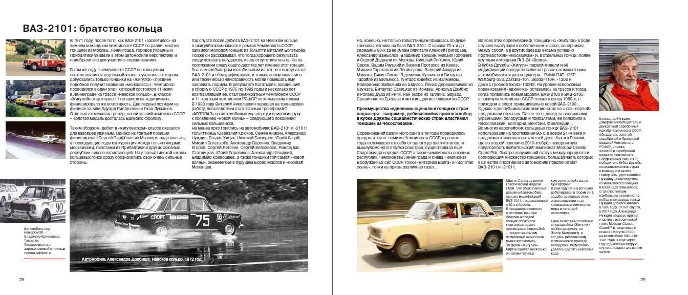 История жигулевского мотора от ваз-2101 до наших дней