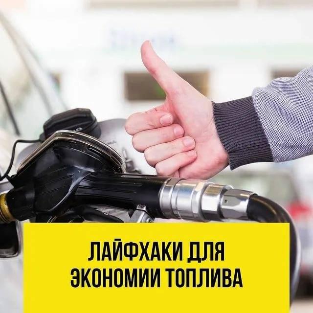 Эковождение: 7 способов сэкономить до 40% бензина, просто изменив стиль езды