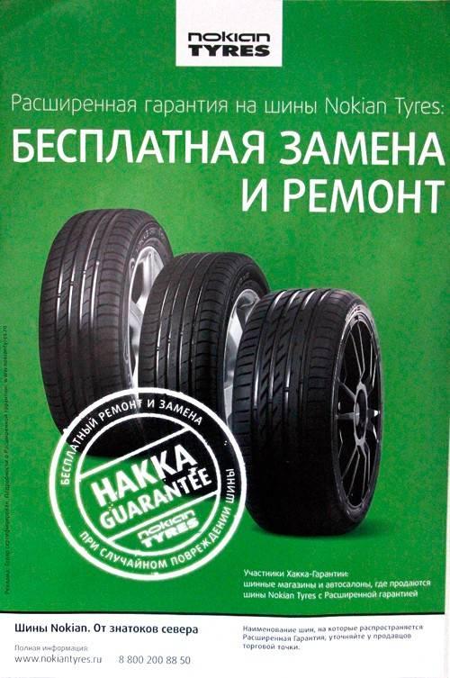 Какая гарантия на шины по закону. бессрочная расширенная гарантия nokian! факторы, которые влияют на срок эксплуатации резины