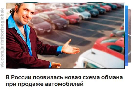 Как обманывают в автосалонах при покупке нового автомобиля в кредит и без него: как разводят и что нужно знать, приобретая машину, чтобы не быть одураченным?