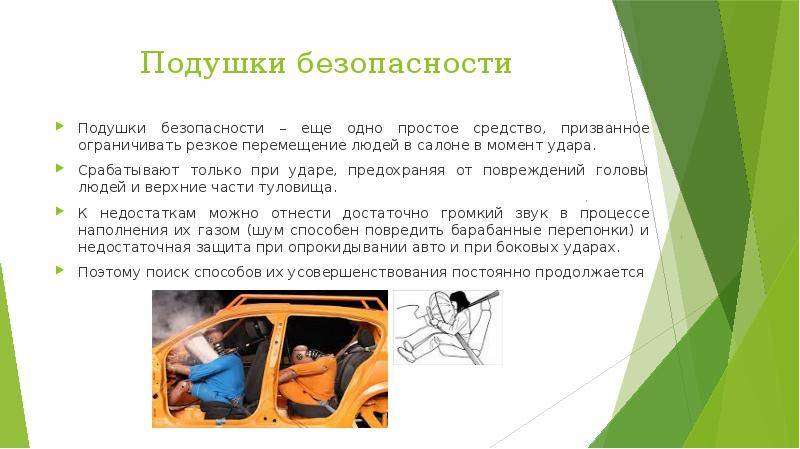 Описание подушки безопасности в автомобиле: что это, какие бывают и как проверить