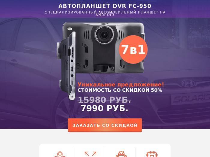 Dvr fc-950: отзывы об автопланшете с видеорегистратором: обман!