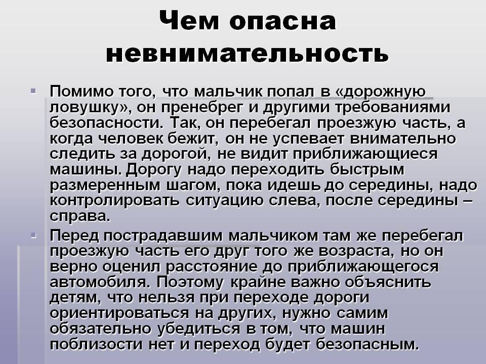 Как обеспечить безопасность детей на дорогах - что важно знать при перевозке детей в автомобиле - безопасность детей в автомобиле - в россии - проекты - bezdtp.ru